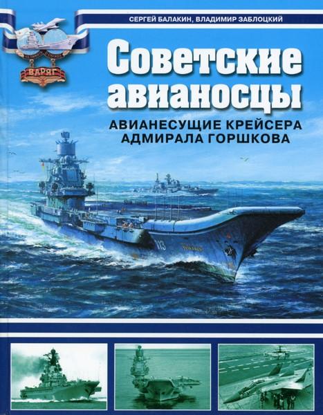 книга крейсера «Москва» и «Ленинград»