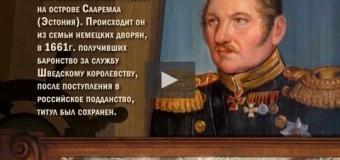Люди океана: Фаддей Фаддеевич Беллинсгаузен