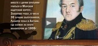 Люди океана: Михаил Петрович Лазарев
