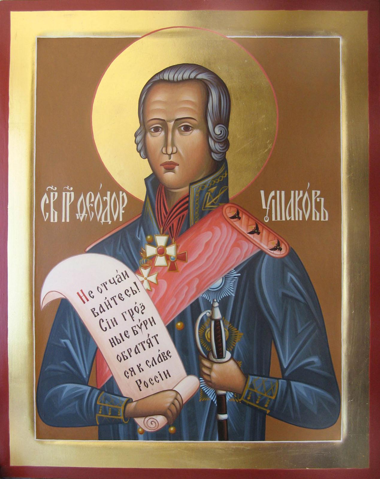 икона святого воина Феодора (Ушакова) Санаксарского