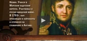 Люди океана: Юрий Фёдорович Лисянский