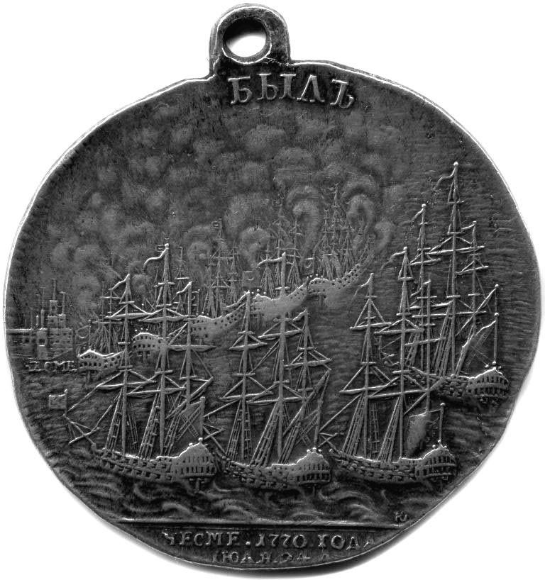 Серебряная медаль «в память сожжения при Чесме турецкого флота» (реверс)