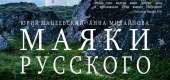 В Архангельске открывается выставка «Маяки русского севера»