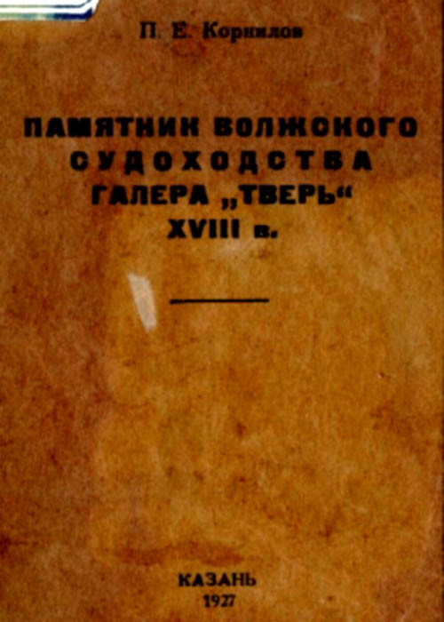 Обложка книги историка и искусствоведа П.Е.Корнилова «Памятник волжского судоходства галера «Тверь», изданная в Казани в 1927 г.