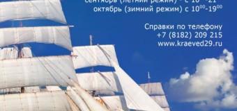 «Россия морская» открывается в Архангельске