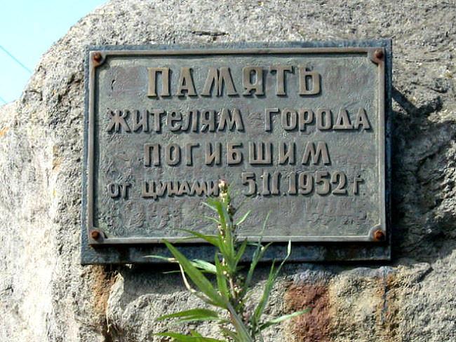 Памятная доска жертвам цунами в Северо-Курильске