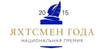 Объявлены номинанты на премию «Яхтсмен года-2015»!
