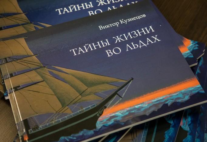 Книга Виктора Кузнецова Тайны жизни во льдах выпущена тиражом 500 экземпляров. Фото — Николай Гернет