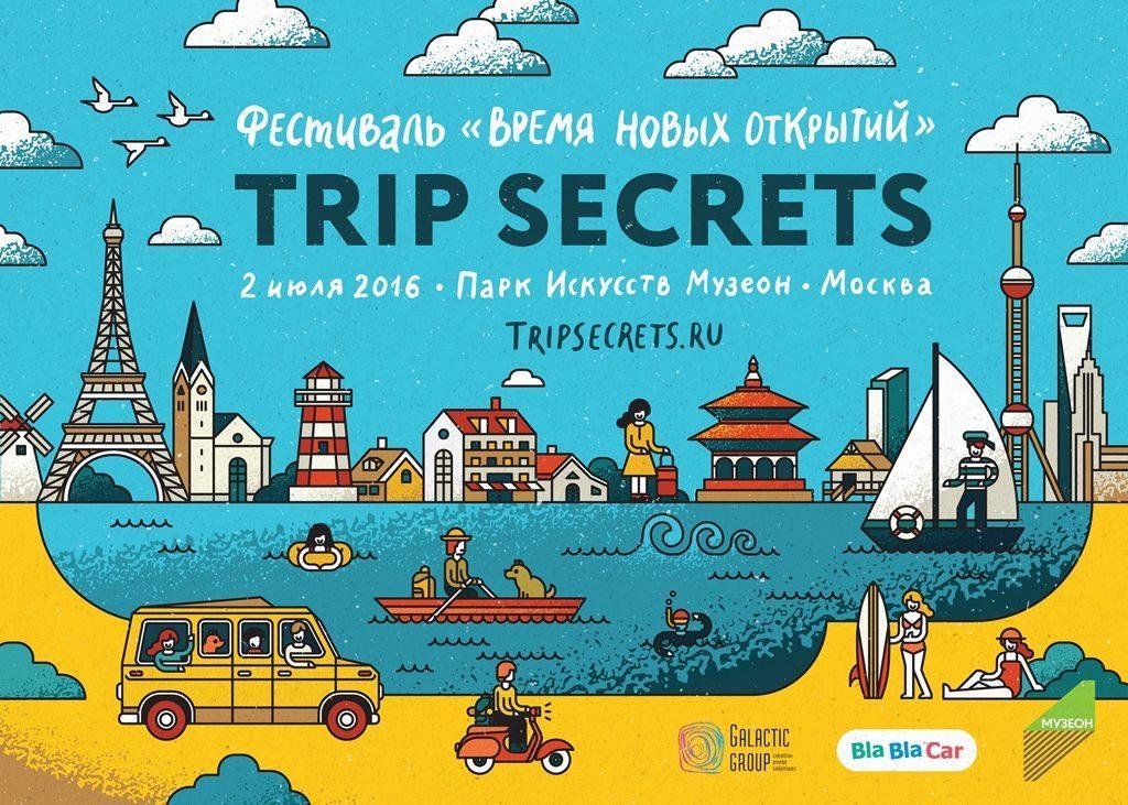 Trip Secrets_сайты