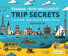 OceanTV на фестивале Trip Secrets «Время новых открытий»