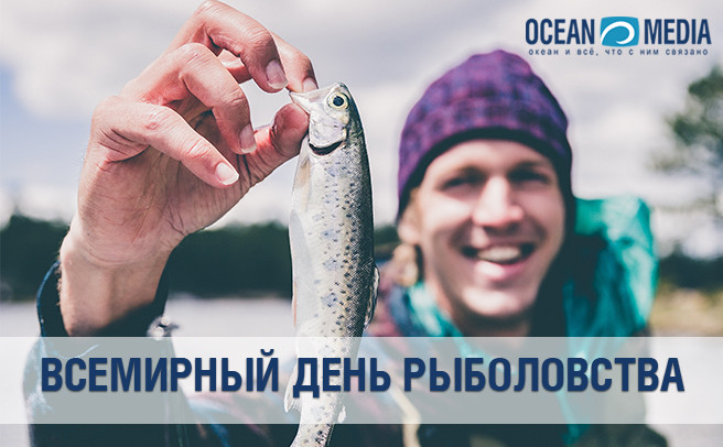 день рыбол