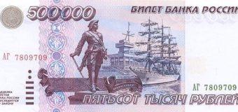 Корабли на банкнотах
