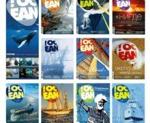 Подписка на журнала !OCEAN