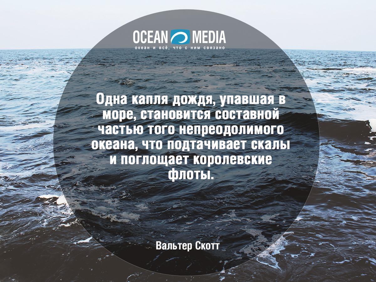 Красивые слова про море цитаты