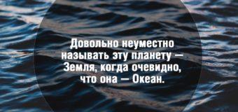 Цитаты про океан