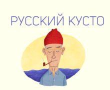 «Команда Кусто меняет гражданство» на Российское.