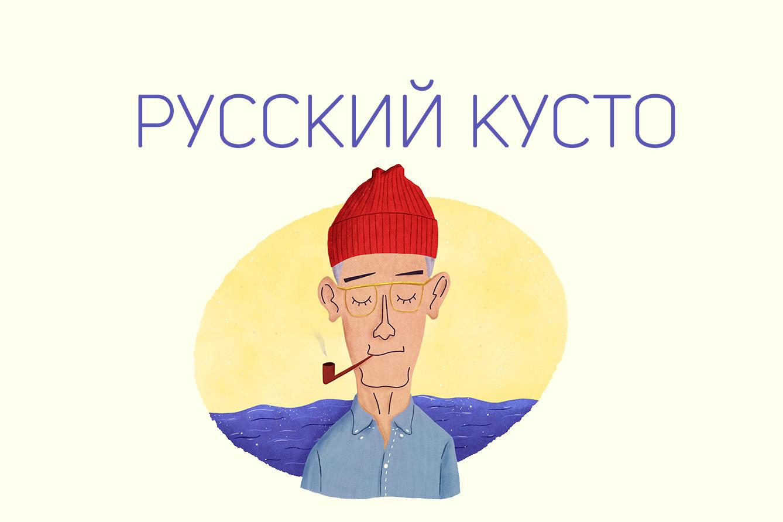 русский кусто