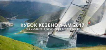 В Чечне пройдет первая парусная регата — Кубок Кезеной-Ам 2017