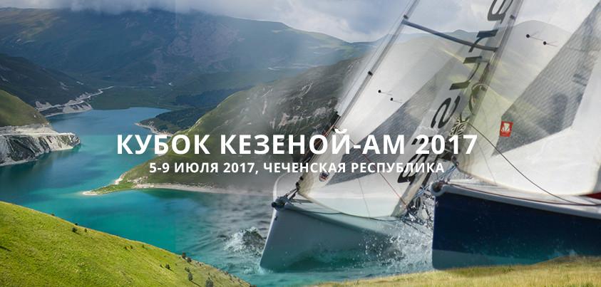В Чечне пройдет Кубок Кезеной-Ам 2017