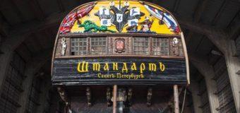 Парусник «Штандарт» прошел капитальный ремонт в Португалии