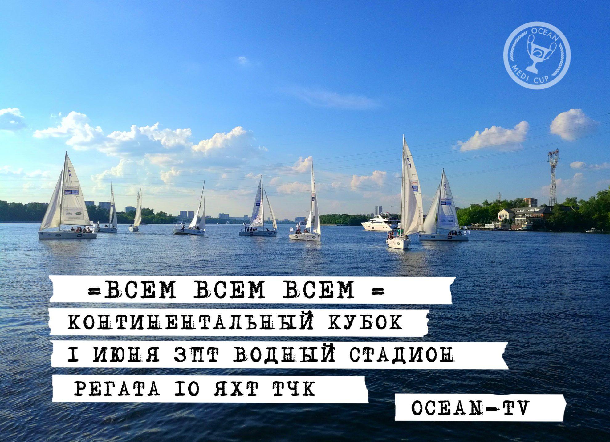 В Москве впервые пройдет Континентальный кубок OMC
