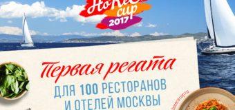 Завершился четвертый этап регаты HORECA CUP 2017