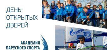 Академия Парусного Спорта Санкт-Петербурга распахнет свои двери для всех желающих