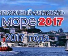 Телеканал OCEAN-TV на фестивале «Человек и море 2017»