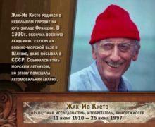 Сегодня День рождения Жака Ива Кусто