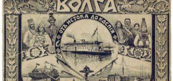 Фотографии истока Волги, конца XIX начала XX века