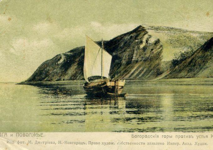 Богородские горы против устья Камы