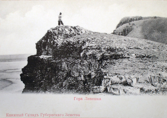 Гора Лепёшка. Жигули. 1910-е.