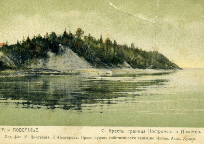 Село.Кресты, граница Костромской и Нижегородской губерний