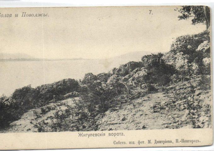 Жигулевские ворота