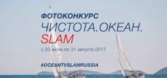 Фотоконкурс Чистота. Океан. SLAM