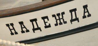 Шхуна «Надежда» вернулась в Санкт-Петербург