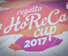 Состоялся седьмой этап регаты HORECA CUP 2017
