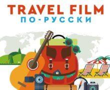 Международный кинофестиваль «TRAVEL FILM по-русски»