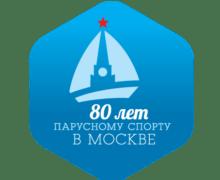 13 сентября прошло уникальное мероприятие Sailing Anniversary Party