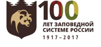 В Архангельске обсуждают развитие заповедных территорий региона