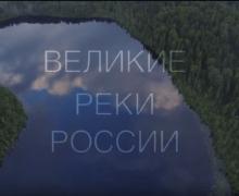 Завтра состоится премьера документального проекта Великие Реки России!