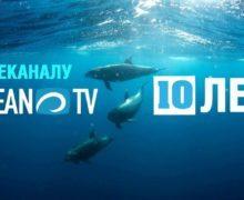 Телеканалу OCEAN-TV исполняется 10 лет!