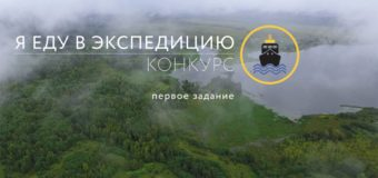 Новый конкурс проекта «Великие реки России» — Я еду в экспедицию!