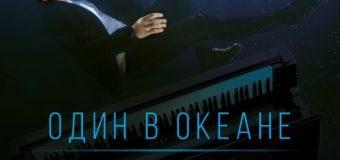 Премьера проекта «Один в океане»