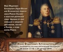 Люди Океана. Иван Федорович Крузенштерн.