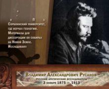 Люди Океана. Владимир Александрович Русанов