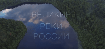 Пресс-конференция о проекте «Великие Реки России» состоится 18 июля