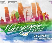 На весеннем арт-фестивале «Николин День» выступит MANIZHA