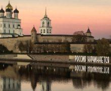 Россия начинается с Великой реки.