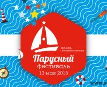 Первый Парусный фестиваль в Москве